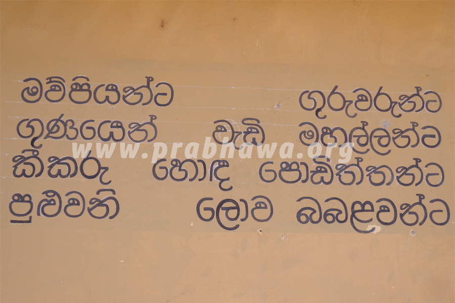 Sinhala - Quote of the Day